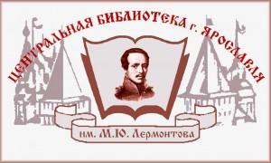 Центральная библиотека имени М. Ю. Лермонтова