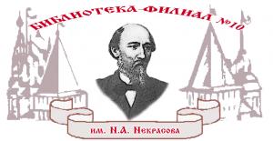 логотип библиотеки №10 им. Некрасова Ярославль