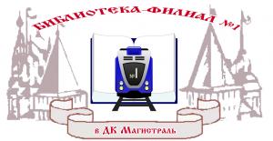 логотип библиотеки-филиал № 1 в ДК Магистраль