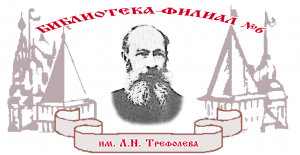 логотип библиотеки № 6 ЦБС Ярославля