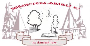 логотип библиотеки на Липовой Ярославль