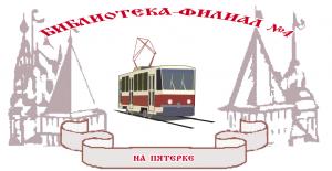логотип библиотеки № 4 на Пятерке ЦБС Ярославля