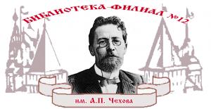 библиотека им. Чехова Ярославль логотип