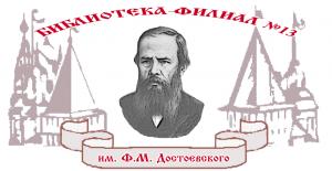библиотека им. Достоевского Ярославль логотип
