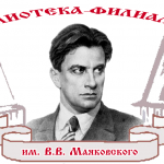 библиотека им. Маяковского Ярославль логотип