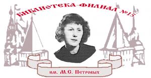 Библиотека имени Петровых Ярославль логотип