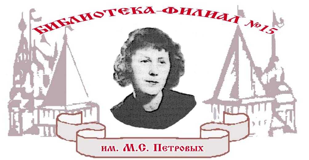 Библиотека-филиал № 15 имени М. С. Петровых