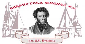 библиотека им. Пушкина Ярославль логотип