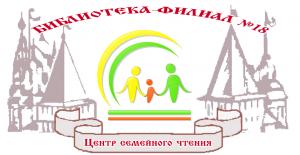 библиотека №18 семейного чтения Ярославль логотип