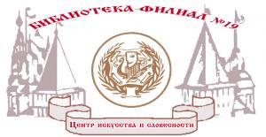 библиотека №19 центр искусства и словесности логотип