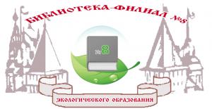 библиотека экологического образования Ярославль логотип