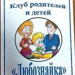 Семейное объединение «Любознайка»