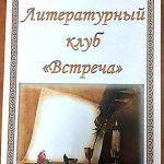 Литературно - поэтическое объединение «Встреча»