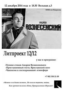 10_voznesensky_2