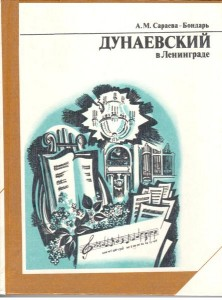10_dunaevskie_2
