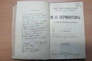 10_lermontov_4
