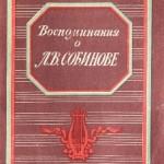 10_sobinov_1
