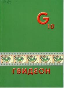 10_vstrecha_1