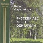 farafontov
