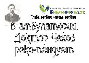 12_biblionoch1