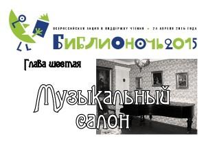 12_biblionoch11