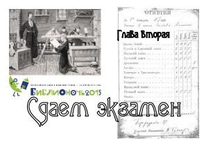 12_biblionoch15