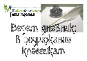 12_biblionoch4