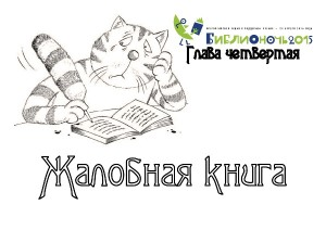 12_biblionoch6