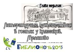 12_biblionoch7