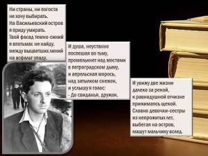 12_brodsky11