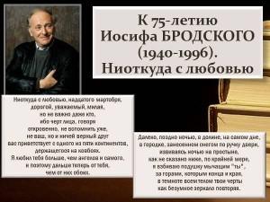 12_brodsky8