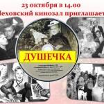 12_dushechka10