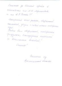 12_otzyv_2