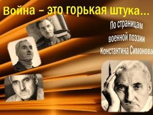 12_simonov_yakk1
