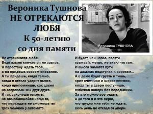 12_tushnova5
