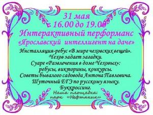 12_yaroslavl_1