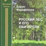 Борис Фарафонтов
