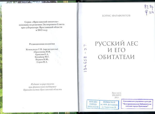 13_farafontov_4