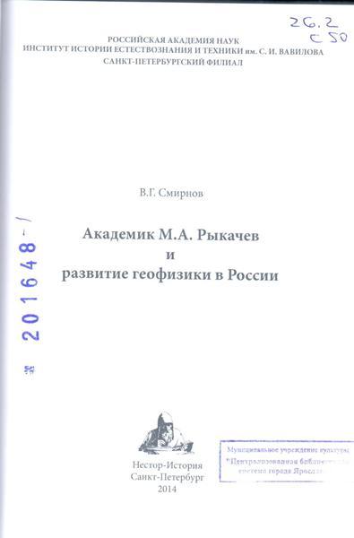 13_rykachev_5
