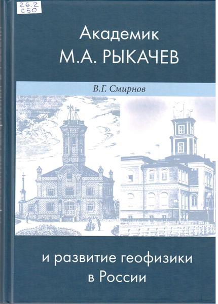 13_rykachev_6