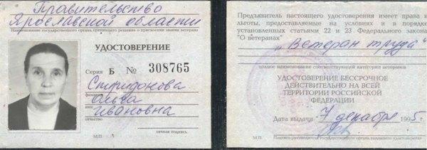 13_spiridonova_1