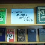 14_biblionoch_post_1