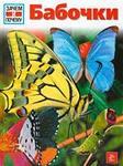 14_butterfly_3