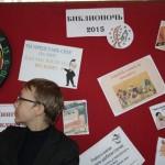 Мероприятие «Литературная Вселенная» в рамках акции «Библионочь»