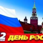 «Вместе мы - большая сила, вместе мы – страна Россия»