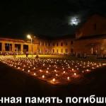 18_beslan