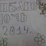 18_biblionoch_1