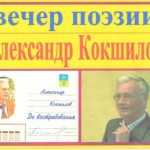 18_kokshilov