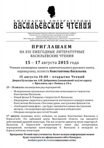 19_chteniya