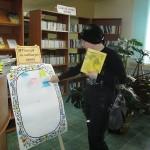 Акция «Голосуй за любимую книгу»